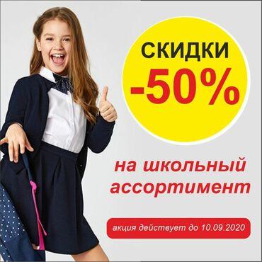 блузки для школы в Кыргызстан: Скидки! Скидки! Скидки!Вы готовы? Специально для наших любимых
