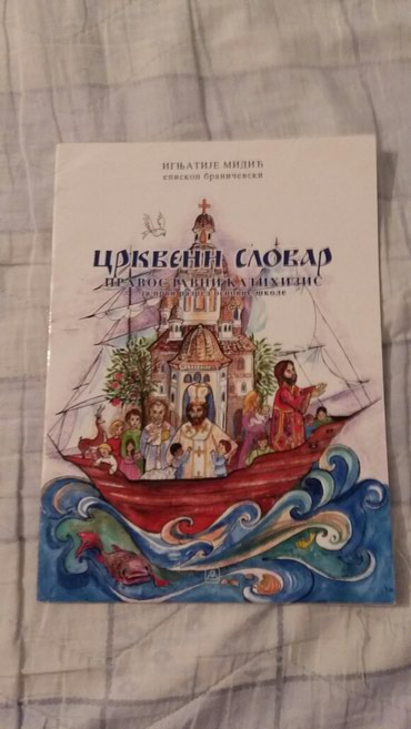 - Petrovac na Mlavi - slika 2