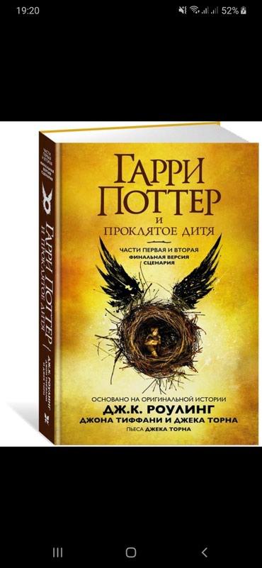 гарри-поттер-книги-росмэн-купить в Кыргызстан: Продаю книгу Гарри Поттер и проклятое дитя в отличном состоянии