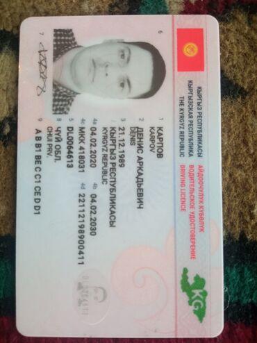 Работа - Шопоков: Нашел водительские права!!!