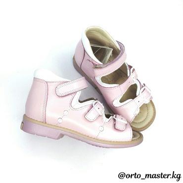 Профилактическая детская обувь. в Бишкек