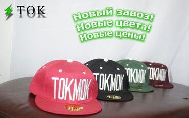 Футболки - Токмак: Эксклюзивные кепки и футболки Кепки  Футболки