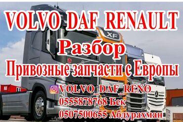 разбор фольксваген бишкек in Кыргызстан | АВТОЗАПЧАСТИ: Разбор Volvo