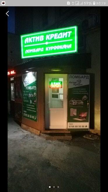 Ломбард Актив Кредит (скупка авто) в Бишкек