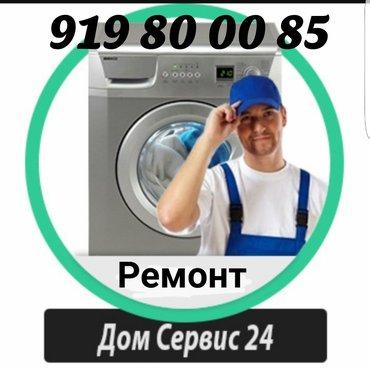 Купить запчасти для стиральных машин в Душанбе - фото 2