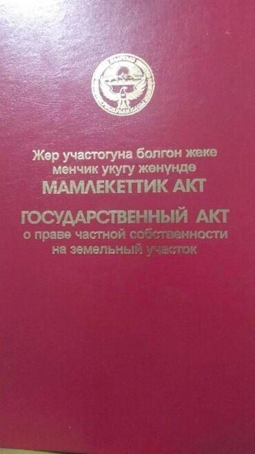 мол булак бишкек in Кыргызстан   ЖЕР ТИЛКЕЛЕРИН САТУУ: 5 соток, Курулуш, Шашылыш сатуу, Кызыл китеп