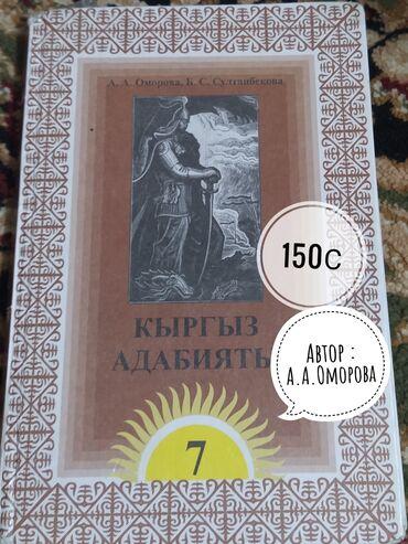 Мин бир тун китеп - Кыргызстан: Китеп. Кыргыз адабияты 7класс