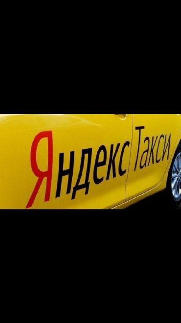 Яндекс такси регистрация водителей бесплатно!!!! Брендирование корона