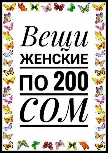 вещи-разное в Кыргызстан: Вещи женские отличного качества, фирменные.Размеры разные, на фото