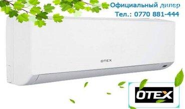 кондиционеры otex    в Бишкек