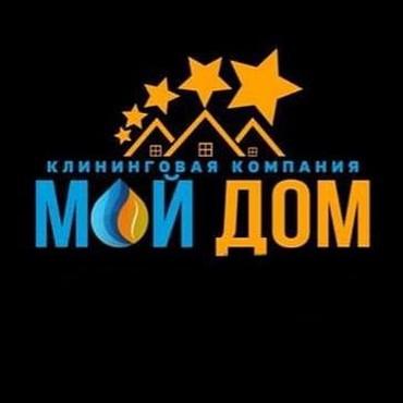 gtx 750 ti купить в Кыргызстан: Уборка помещений | Подъезды | Генеральная уборка