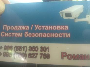 Системы - Кыргызстан: Профессиональные системы безопасности Видеонаблюдение сигнализация