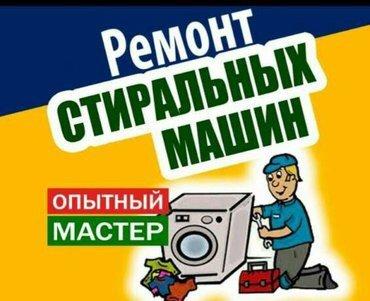 М.Б.Р»Мастера Быстрого Реагирования в Бишкек