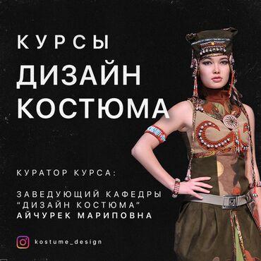 """umyvalnik i unitaz в Кыргызстан: Формируем новую группу на курсы """"дизайн костюма"""". В течении короткого"""