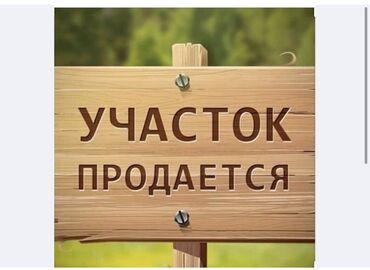 жер в Кыргызстан: Продажа участков 10 соток Для строительства, Собственник