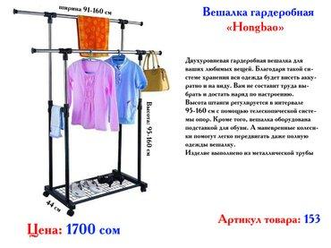 Двухуровневая гардеробные вешалки для ваших любимых вещей. Благодаря т в Бишкек