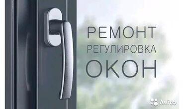 Окна   Ремонт