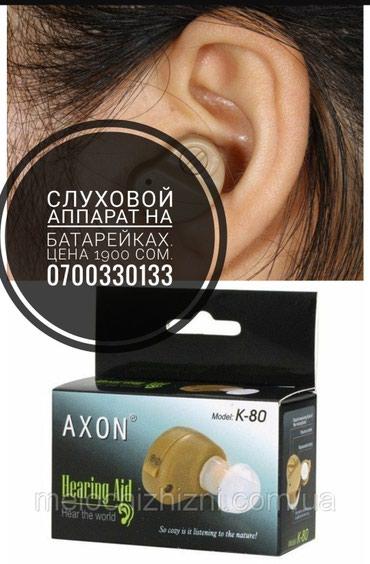 Слуховой аппарат внутри ушной  на в Бишкек