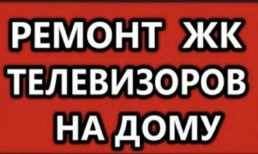 работа на каждый день с ежедневной оплатой in Кыргызстан | ДРУГИЕ СПЕЦИАЛЬНОСТИ: Ремонт | Телевизоры | С гарантией, С выездом на дом