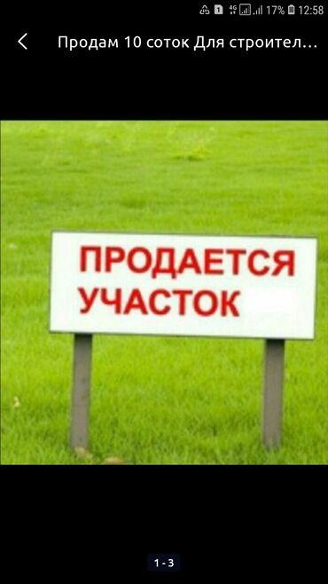 участок сатылат бишкек 2020 в Кыргызстан: Продажа участков 10 соток Для строительства, Срочная продажа, Красная книга