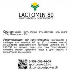 сушилка для белья цена бишкек в Кыргызстан: Протеин. Спортивное питание. Лактомин 80. Сывороточный протеин. 80%