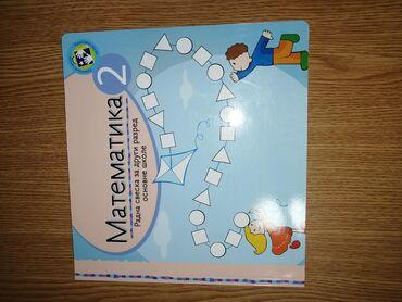 Matematika, za osnovnu školu, za 2 razred, radna sveska ali nista nije
