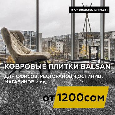 ковровые плитки в Кыргызстан: