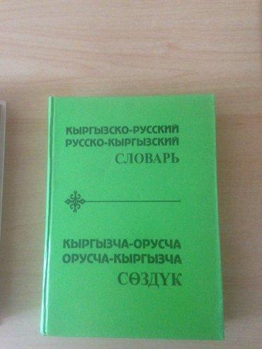 Кыргызско-русский т Русско-квргызский словарь 300 в Бишкек