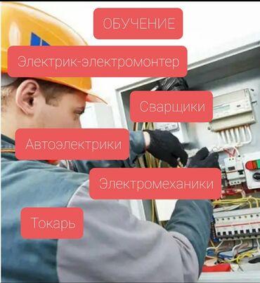 Электрик курсы - Кыргызстан: Обучения на электрика.  Обучение на сварщика.  Обучение на Автоэлектри
