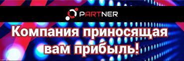 Рекламная компания Партнер предлагает сотрудничество в сфере наружной  в Бишкек