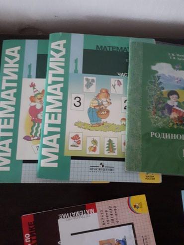 Книжки для 1 класса все по 100с в Бишкек