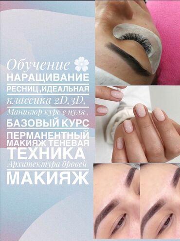 оригинальные расходные материалы printpro ns фотобумага в Кыргызстан: Курсы | Мастера по наращиванию ресниц | Предоставление расходного материала