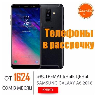 Samsung Galaxy A6 (2018) в Бишкек