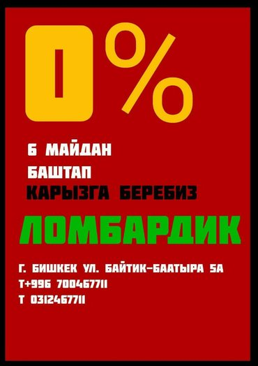 """detskaja odezhda ot 0 do goda в Кыргызстан: Ломбард. """"Ломбардик"""" Акция!!! Для всех новых и старых клиентов процен"""