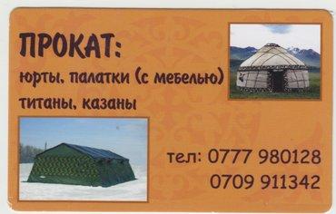 Аренда Юрты , палатки  Прокат: Боз үй ,юрты, палатки (с в Бишкек