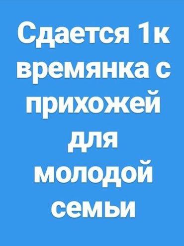 сдается только для молодой семьи уютная 1 комнатная времянка с прихоже в Бишкек