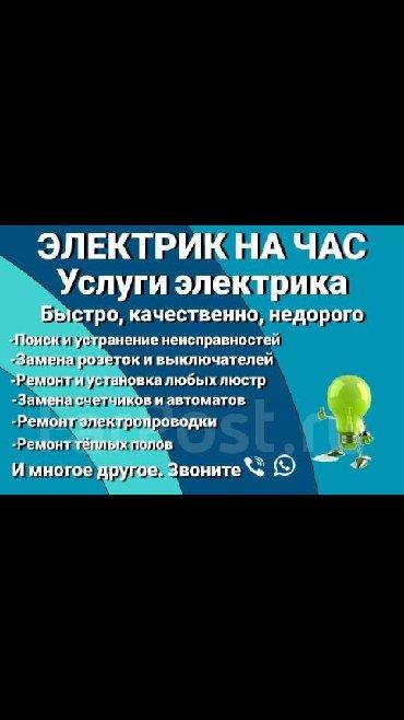 электрик вахта в Кыргызстан: САНТЕХНИК И ЭЛЕКТРИК мастер