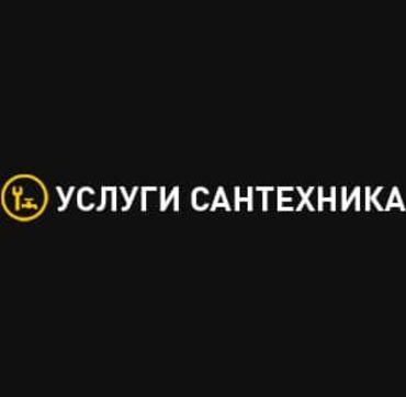 лепнина бишкек в Кыргызстан: Сантехник | Установка кранов, смесителей | Стаж Больше 6 лет опыта