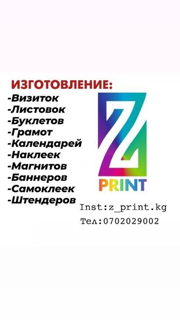 визы в литву в Кыргызстан: Широкоформатная печать, Высокоточная печать | Флаера | Разработка дизайна, Ламинация