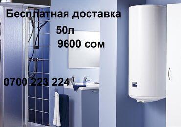 Накопительный электрический водонагреватель ; бак для воды на 50 л;