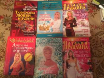 бурение скважин на воду в Азербайджан: Книги Н Правдиной .Цена за одну книгу