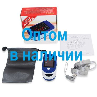 купить мерс 190 дизель в Кыргызстан: Пульсоксиметр Оптом в наличии от 50 штПульсоксиметры в