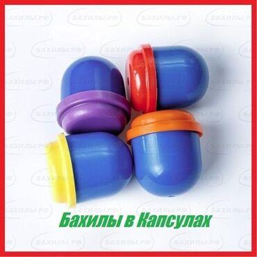 Бахилы - Кыргызстан: Продаются бахилы в капсулах . Производство Россия. Цена 2 сом 40