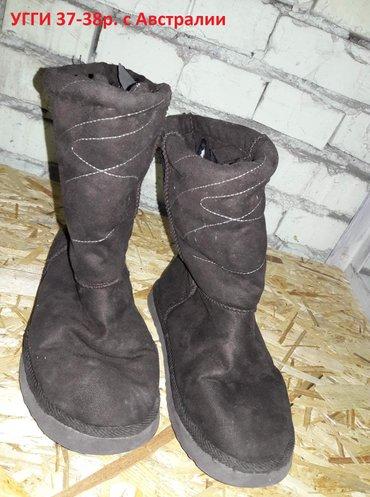 - УГГИ, привезены с Австралии, 37-38 размер в Бишкек