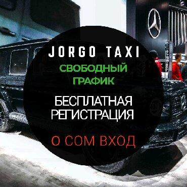 АКЦИЯ! JORGO TAXI! Бесплатная регистрация, свободный график, бонусы +