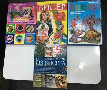 Bakı şəhərində Книги  по 5 ман.-новые,книга-4 ман. в