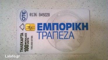 1 τηλεκάρτα - Εμπορική τράπεζα - Ανοιχτή07/95 - 100.000 - Εμπορική
