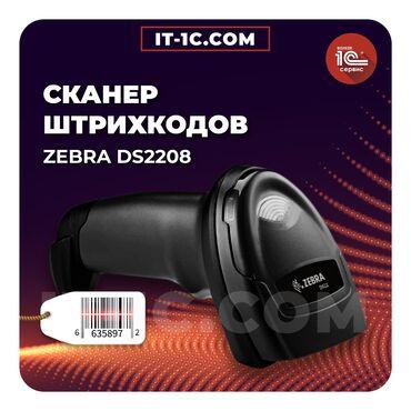 сканеры пзс ccd набор стержней в Кыргызстан: Сканер штрих кода. ZEBRA DS2208 Сканер штрихкода. Сканер штрихкодов