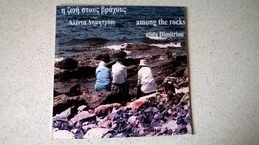 DVD ( 1 ) - Η ζωή στους βράχους - Αλίντα σε Athens