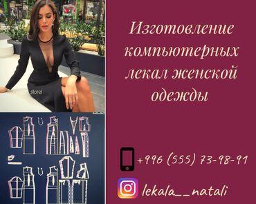Лекала бишкек - Кыргызстан: Лекала лекалоКомпьютерные лекала! Изготовление компьютерных лекал всех